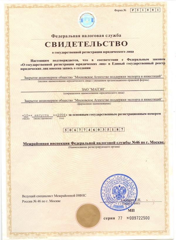 Registration Certificate uk Registration Certificate