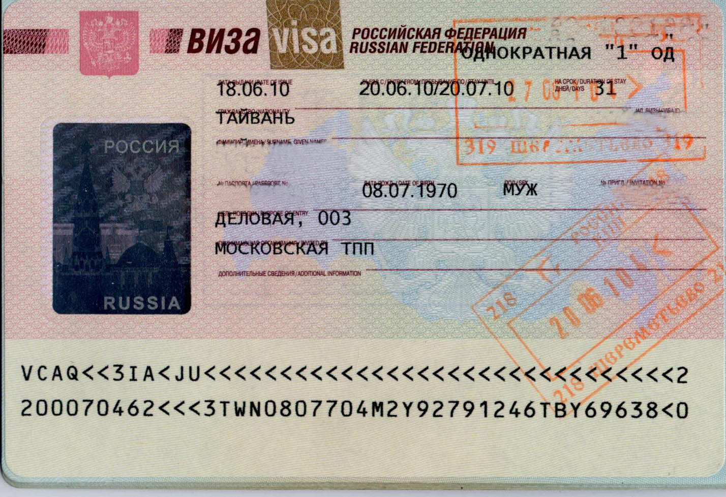 Issuance Of Multi Entry Visa And Registration At Place Of Residence Foreign Employees Foreign Employees Foreign Employees E Regulations